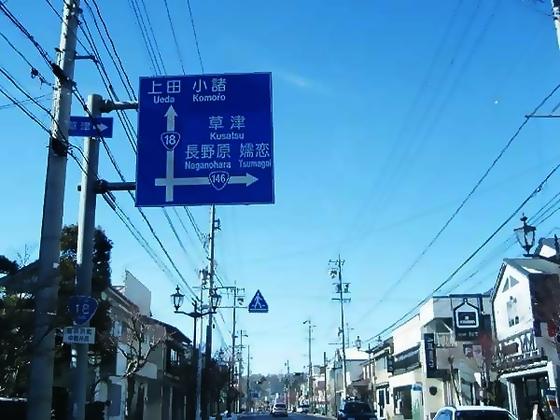 【アクセス1】軽井沢⇒R18⇒中軽井沢駅へ。駅前2百mに看板