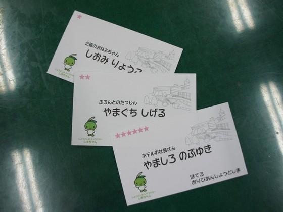 子供名刺(★を集めて景品ゲット)