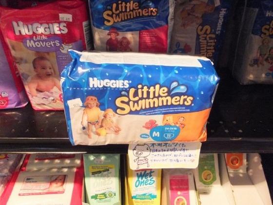 コンビニではお子様用のおむつの販売もしております(海外製品)