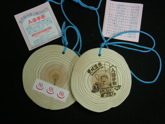 黒川温泉名物、露天風呂巡りの入湯手形