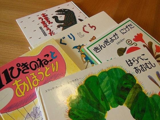 おもちゃ王国ルームは人気の絵本をご用意しております