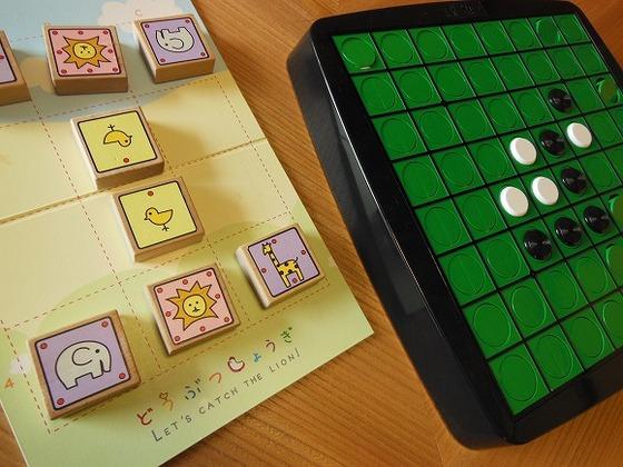 おもちゃ王国オリジナルルームのオセロとどうぶつ将棋