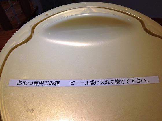 おむつの捨て場所に困らないようにおむつ専用のごみ箱を設置