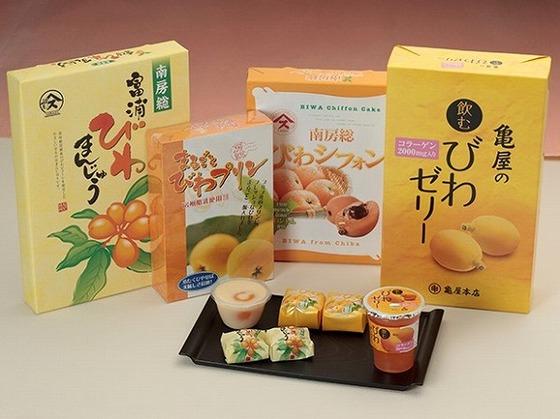 富浦名産のびわを使った各種お菓子をお土産にどうぞ。