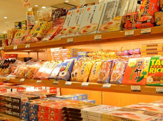 お土産には沖縄料理はいかがですか?