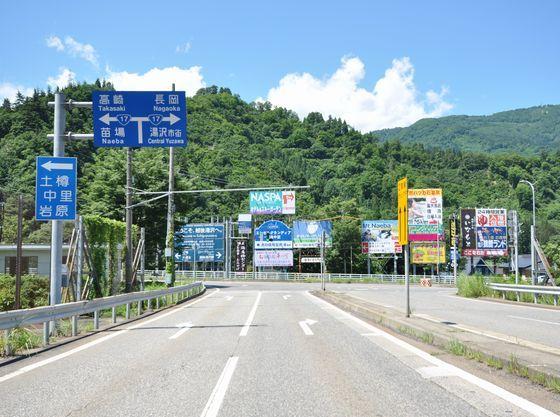 関越道湯沢IC下車