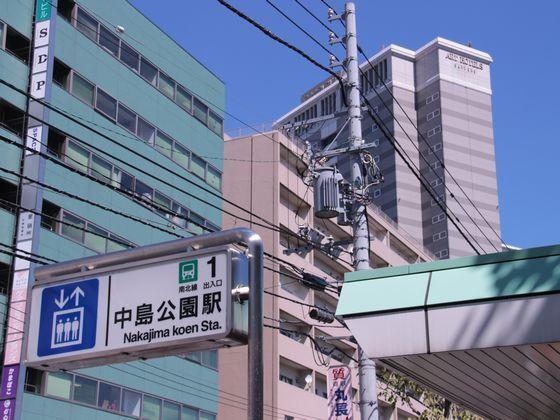最寄駅「中島公園」より徒歩2分 出口からすぐご覧になれます♪