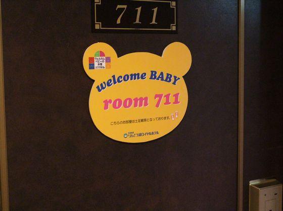 お部屋の扉には専用のかわいい表示