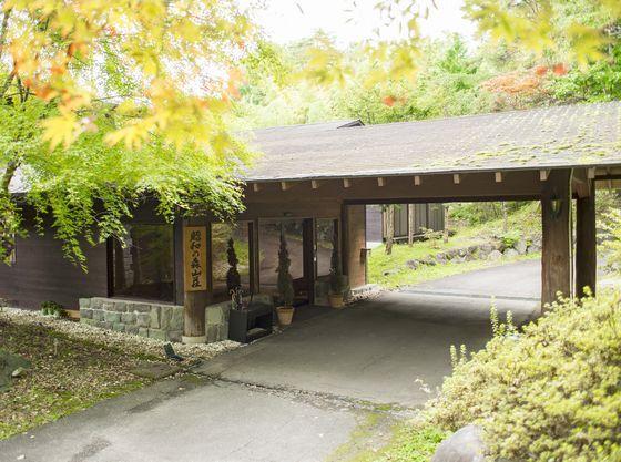 昭和の森 山荘
