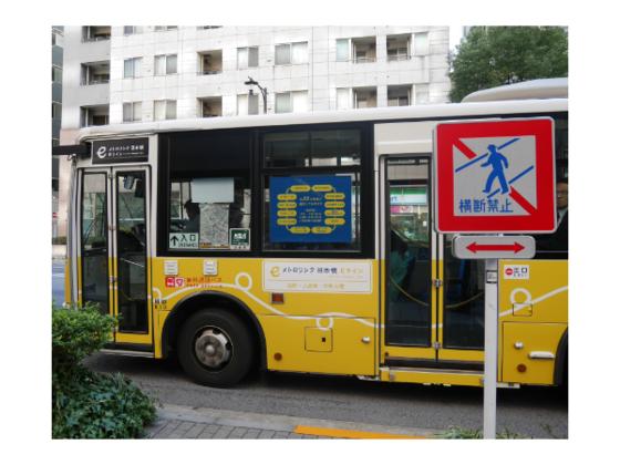 近くのバス停より無料巡回バスあり。東京駅まで15分
