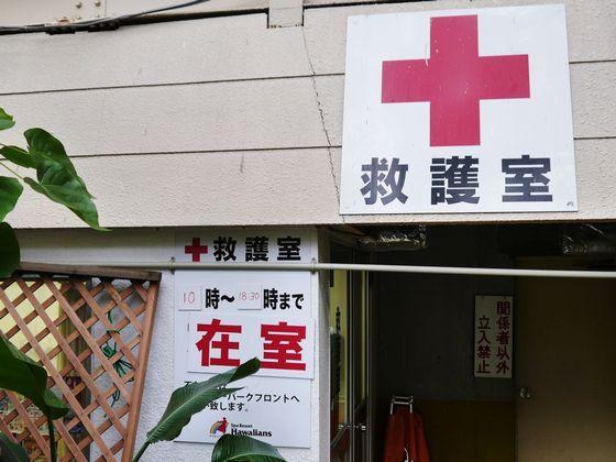 万一に備え、パーク内には救護室がございます。