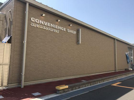 お買い物に便利な隣接したコンビニエンスストア