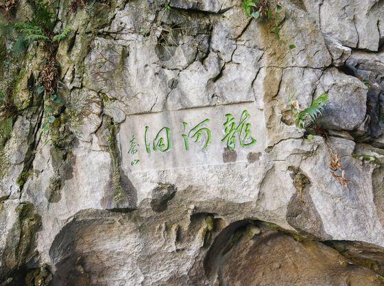 ホテルから約20分。日本3大鍾乳洞の1つである「龍河洞」。