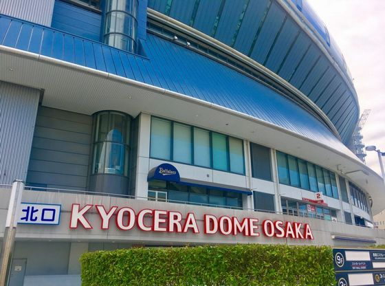 野球・コンサート・イベントなどが開催される「京セラドーム大阪」へも一駅