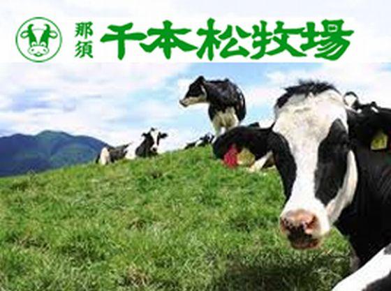 千本松牧場は広大で、牧場名物ジンギスカンや自家製の乳製品が絶品