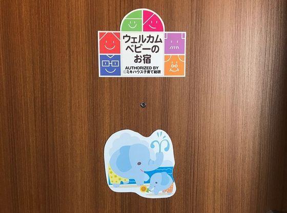 認定部屋はかわいい動物のドアが目印です