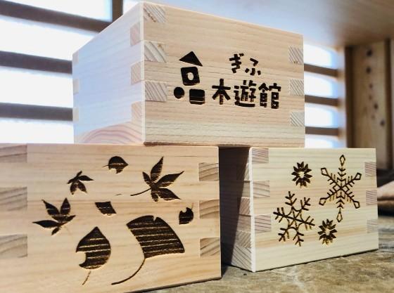 ぎふ木遊館オリジナル桝引換券が1室につき1枚付いています。