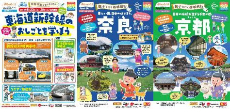 旅育観点でおススメの親子体験ツアーも開催。情報はfacebook『親子で楽しむ新幹線』で入手して