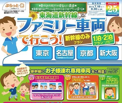 「ファミリー車両」で赤ちゃん・子連れでの新幹線も快適に~JR東海