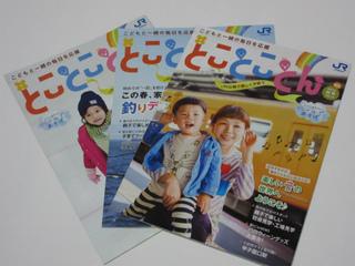 赤ちゃんのお出かけをサポート、ファミリーが元気な街へ~JR西日本